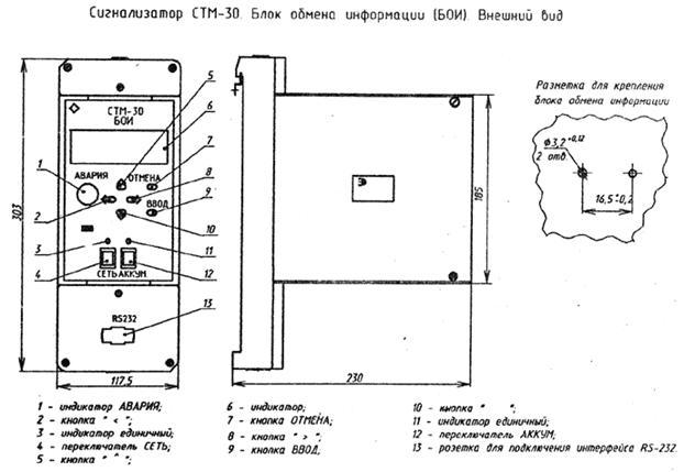 Бсп-6м схема принципиальная