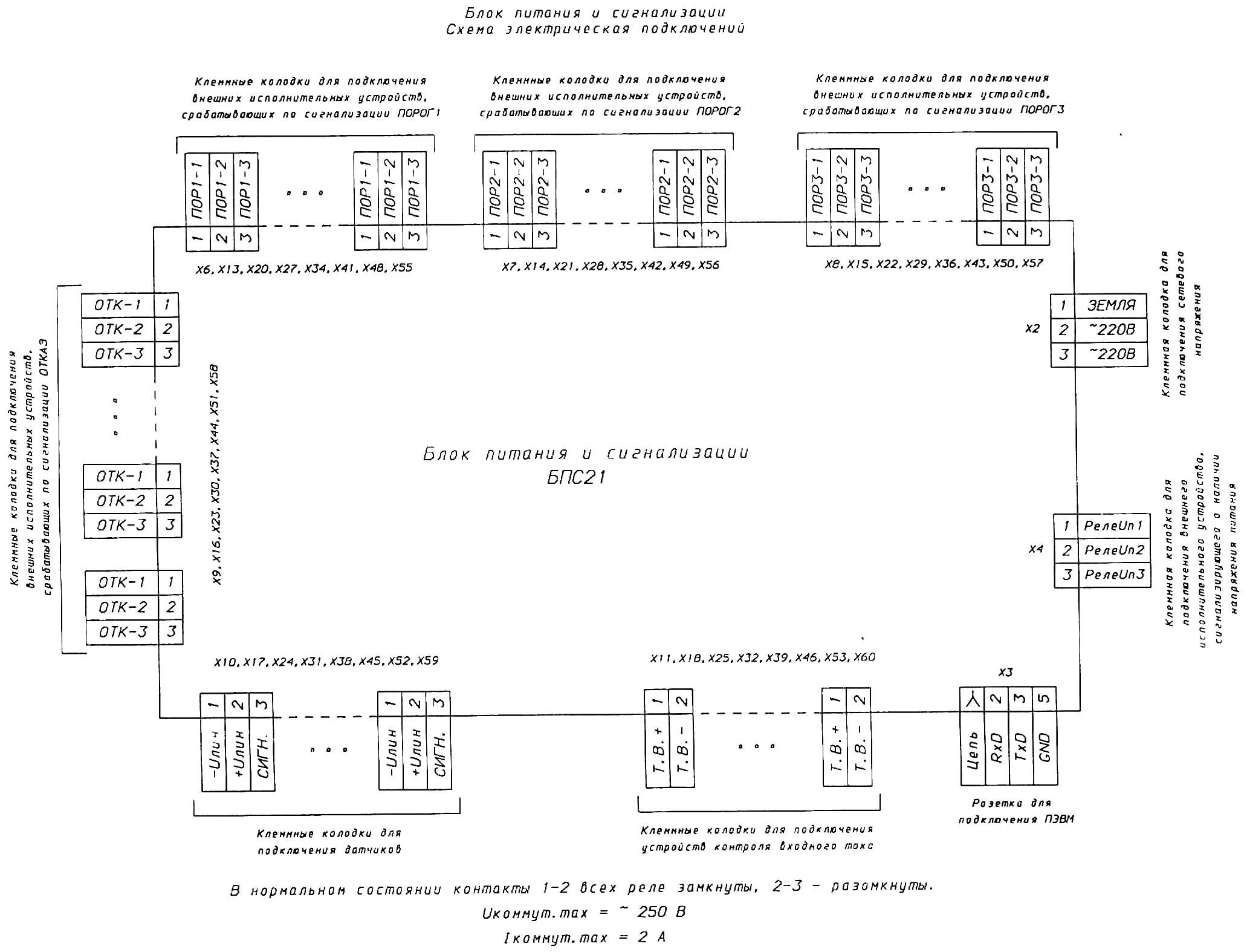 принципиальная схема bms